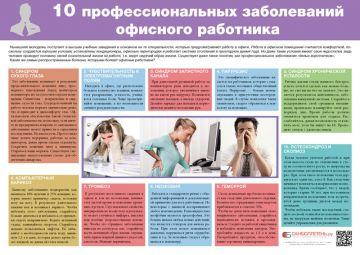 Санбюллетень 10 профессиональных заболеваний офисного работника