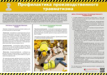 Санбюллетень Профилактика производственного травматизма
