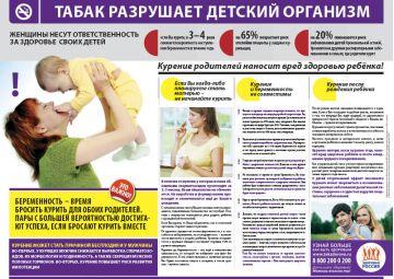 Санбюллетень Табак разрушает детский организм