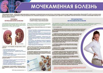 Санбюллетень Мочекаменная болезнь PDF