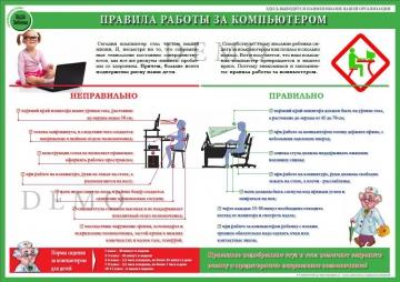 Санбюллетень Правила работы за компьютером