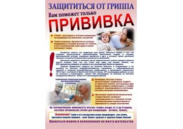 Санбюллетень Защититься от гриппа Вам поможет только прививка