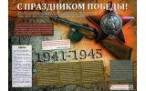 Плакат ко Дню Победы в В.О.В. с медицинским уклоном