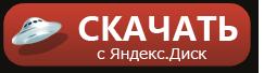Скачать файл с Яндекс.Диск