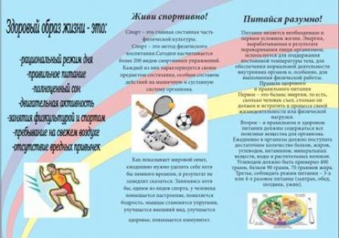 буклет на тему спорт скачать img-1