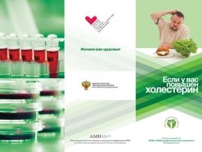 Норма содержания холестерина в крови взрослого человека