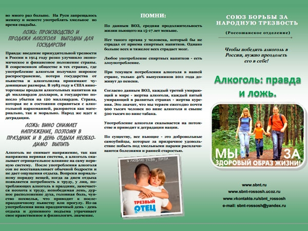 листовки на тему здоровый образ жизни