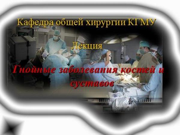 Изображение - Гнойные заболевания костей и суставов 7ab716354432ee12f19b58c60471093b_XL
