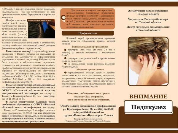 Санбюллетень о педикулезе формат а4