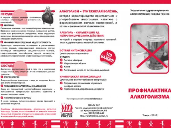 Буклет Профилактика алкоголизма