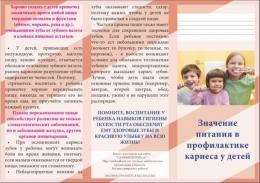 ПРОФИЛАКТИКА КАРИЕСА ЗУБОВ МЕТОДОМ ГЛУБОКОГО ФТОРИРОВАНИЯ