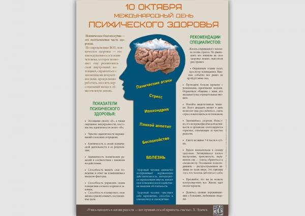 брошюрки день психического здоровья