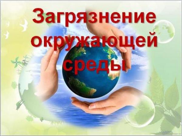Презентации по окружающей среде