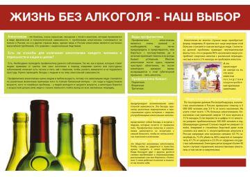 Санбюллетень Жизнь без алкоголя - наш выбор