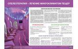 Санбюллетень Спелеотерапия - лечение микроклиматом пещер