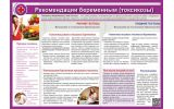 Санбюллетень Рекомендации беременным(токсикозы)