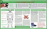 Санбюллетень Сахарный диабет
