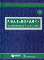 национальное руководство по анестезиологии. скачать бесплатно