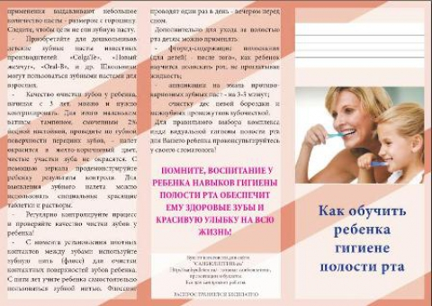 pravila-intimnoy-gigieni-i-polovoy-distsiplini
