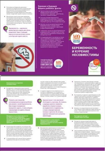 беременность и курение советы