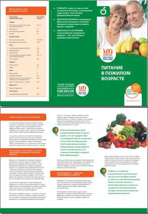 буклет здоровый образ жизни для детей