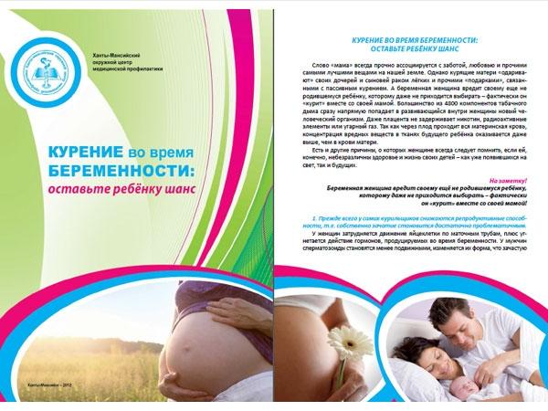 Сильно болит голова беременность 14 недель
