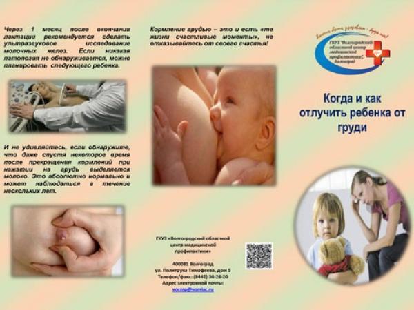 Буклет Когда и как отлучить ребенка от груди